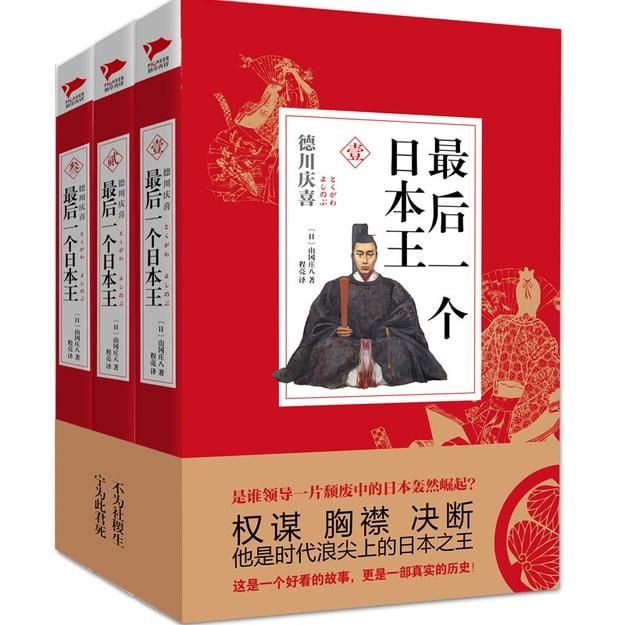 商品详情 - 最后一个日本王(套装1-3册) - image  0