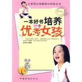 一本好书培养一个优秀女孩