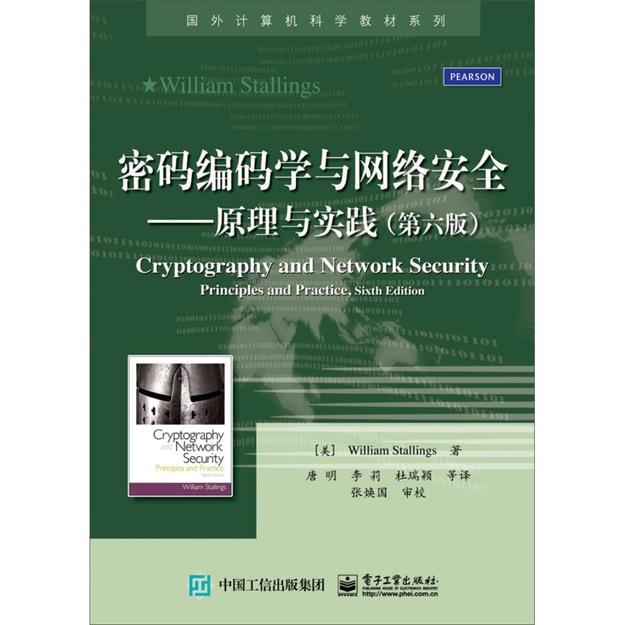 商品详情 - 国外计算机科学教材系列·密码编码学与网络安全:原理与实践(第六版) - image  0