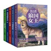 沈石溪感悟生命动物小说集:红豺+狼国女王+五彩龙鸟+雪域豹影+我的动物日记(套装共5册)