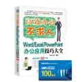 高效办公不求人:Word/Excel/PowerPoint办公应用技巧大全