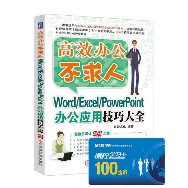 商品详情 - 高效办公不求人:Word/Excel/PowerPoint办公应用技巧大全 - image  0