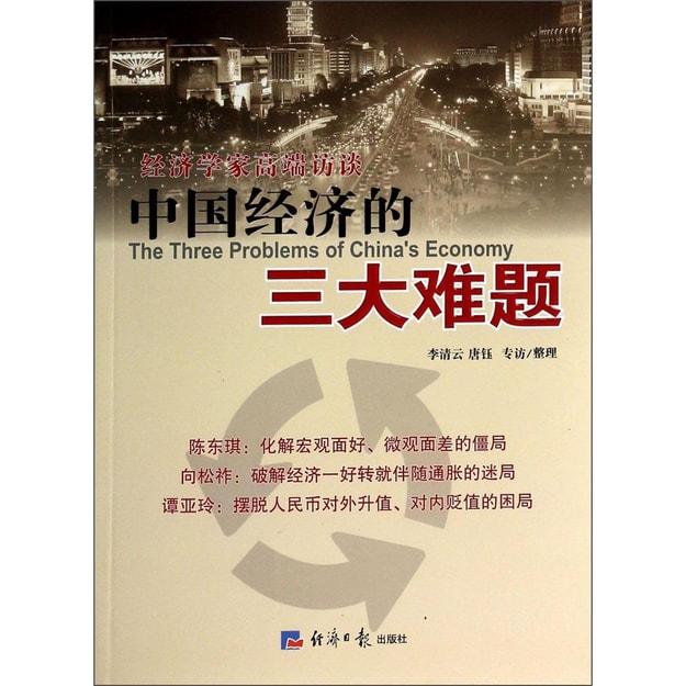 Product Detail - 中国经济的三大难题:经济学家高端访谈 - image 0