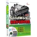 SolidWorks钣金件与焊件教程(2015版 配全程视频教程 含DVD光盘1张)