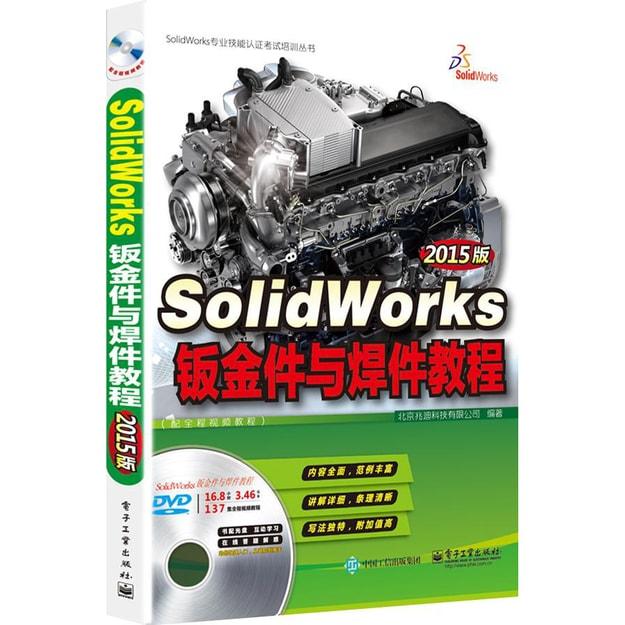 商品详情 - SolidWorks钣金件与焊件教程(2015版 配全程视频教程 含DVD光盘1张) - image  0