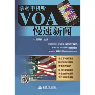 拿起手机听VOA慢速新闻