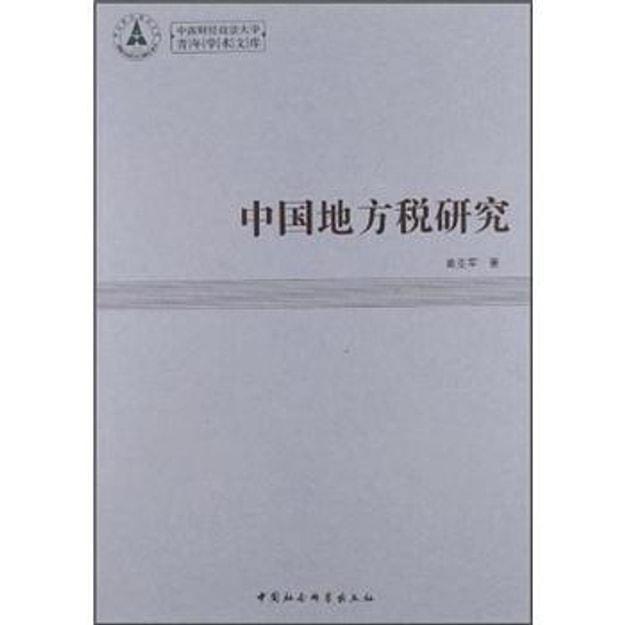 商品详情 - 中国地方税研究 - image  0