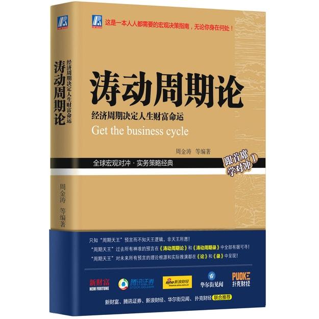 商品详情 - 涛动周期论 经济周期决定人生财富命运 - image  0