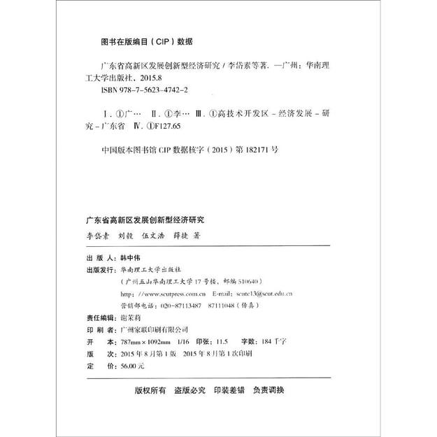 商品详情 - 广东省高新区发展创新型经济研究 - image  0