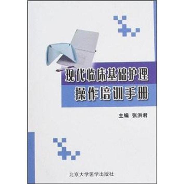 商品详情 - 现代临床基础护理操作培训手册 - image  0