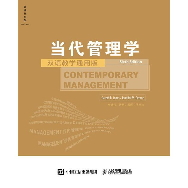商品详情 - 当代管理学(第6版 双语教学通用版) - image  0