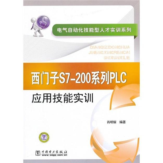 商品详情 - 电气自动化技能型人才实训系列:西门子S7-200系列PLC应用技能实训 - image  0