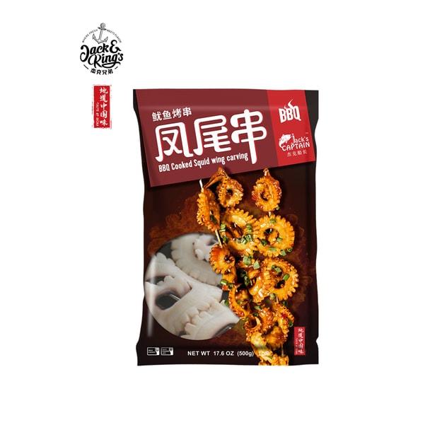 商品详情 - 地道中国味 鱿鱼烤串*凤尾串 500g - image  0
