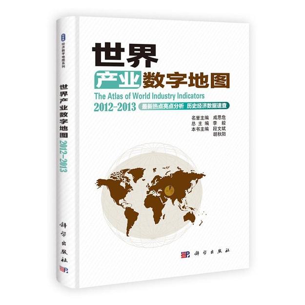商品详情 - 世界产业数字地图2012-2013 - image  0
