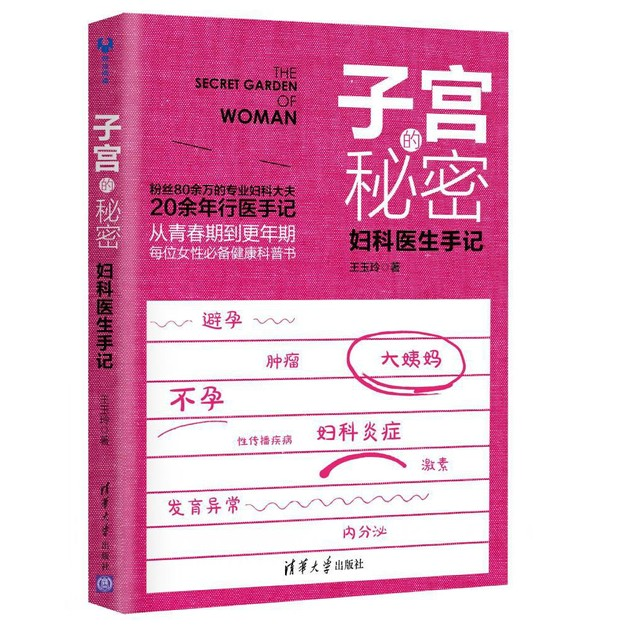 商品详情 - 子宫的秘密:妇科医生手记 - image  0