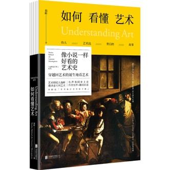 如何看懂艺术:伟大艺术品背后的故事 京东独家签名版