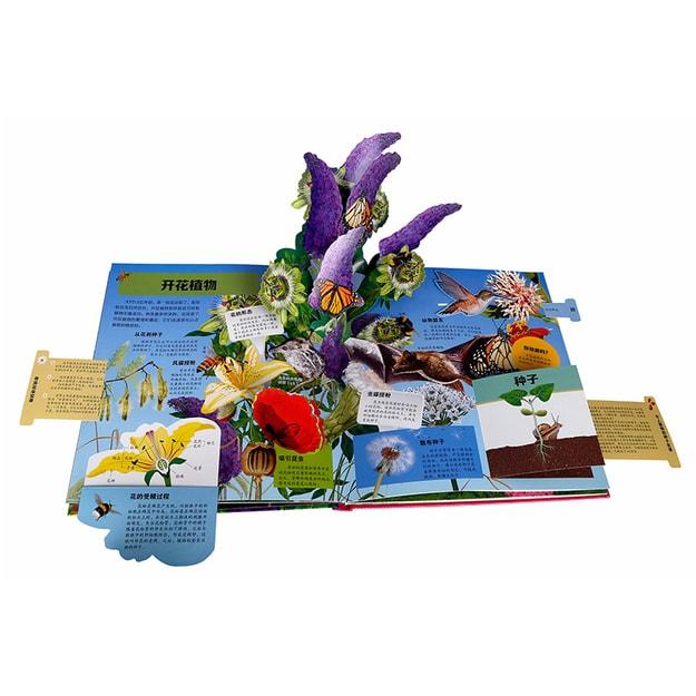 商品详情 - 神奇植物立体书/乐乐趣科普立体书 - image  0