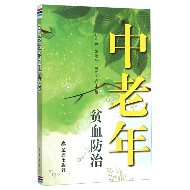 商品详情 - 中老年贫血防治 - image  0