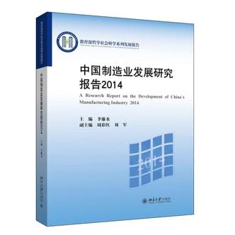 中国制造业发展研究报告2014
