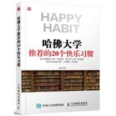 哈佛大学推荐的20个快乐习惯