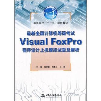 最新全国计算机等级考试Visual FoxPro程序设计上机模拟试题及解析