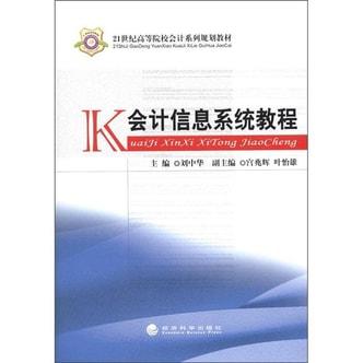 21世纪高等院校会计系列规划教材:会计信息系统教程(附光盘1张)