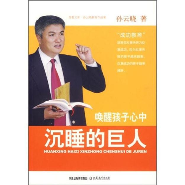 商品详情 - 孙云晓教育作品集:唤醒孩子心中沉睡的巨人 - image  0