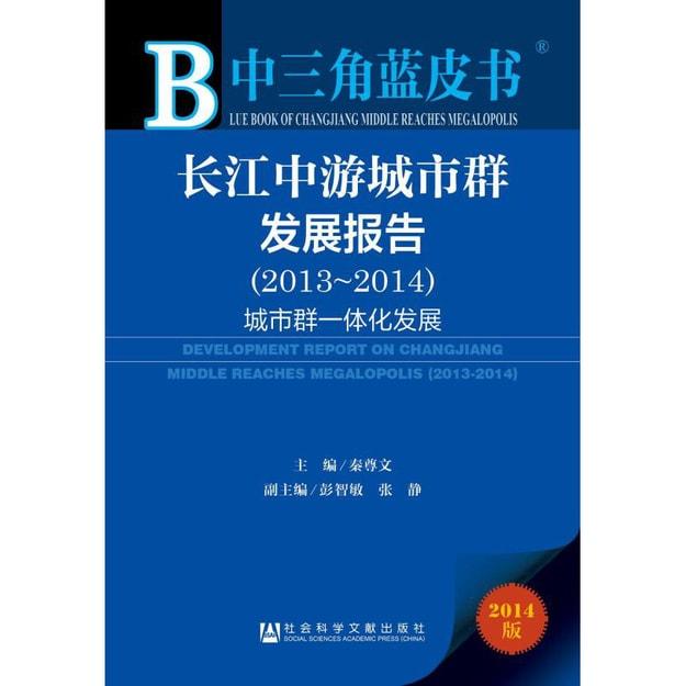 商品详情 - 中三角蓝皮书:长江中游城市群发展报告(2013~2014) - image  0