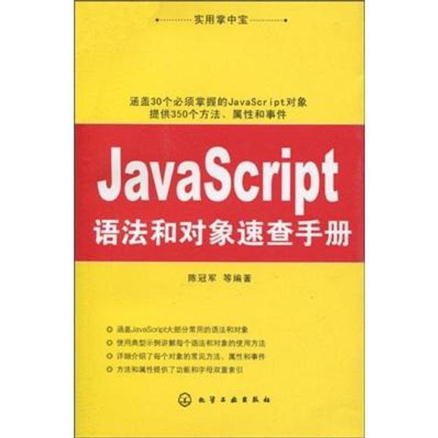 商品详情 - 实用掌中宝:JavaScript语法和对象速查手册 - image  0