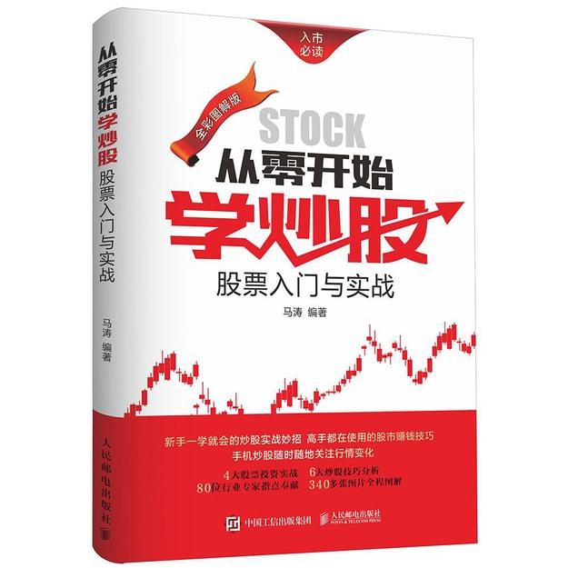商品详情 - 从零开始学炒股:股票入门与实战(全彩图解版) - image  0