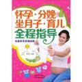 怀孕、分娩、坐月子、育儿全程指导