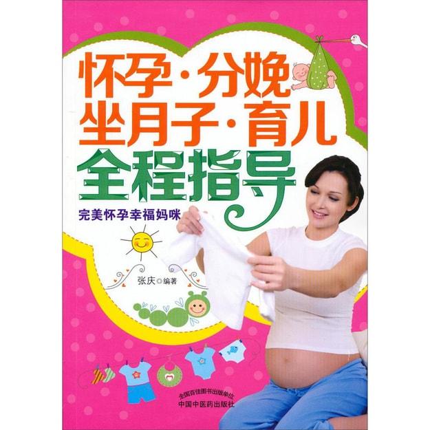 商品详情 - 怀孕、分娩、坐月子、育儿全程指导 - image  0