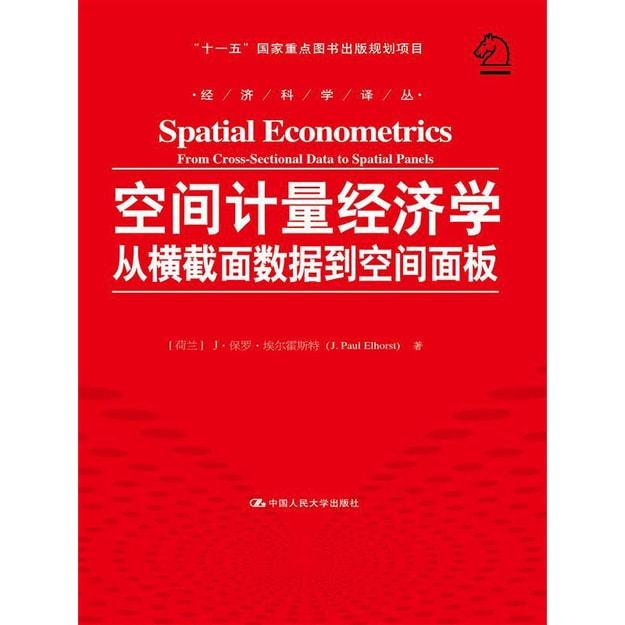 """商品详情 - 空间计量经济学:从横截面数据到空间面板/经济科学译丛;""""十一五""""国家重点图书出版规划项目 - image  0"""
