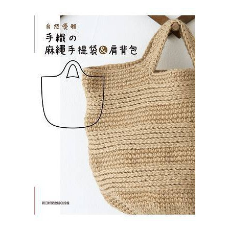 Yamibuy.com:Customer reviews:【繁體】自然優雅.手織的麻繩手提袋&肩背包