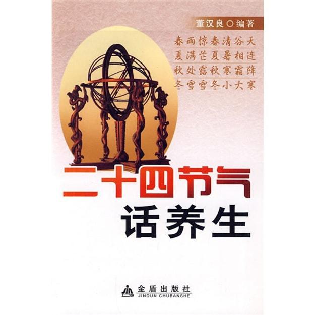 商品详情 - 二十四节气话养生 - image  0