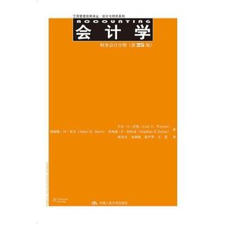 会计学财务会计分册(第25版)