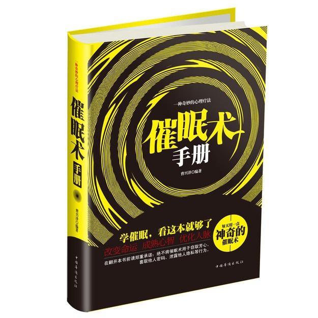 商品详情 - 催眠术手册 - image  0