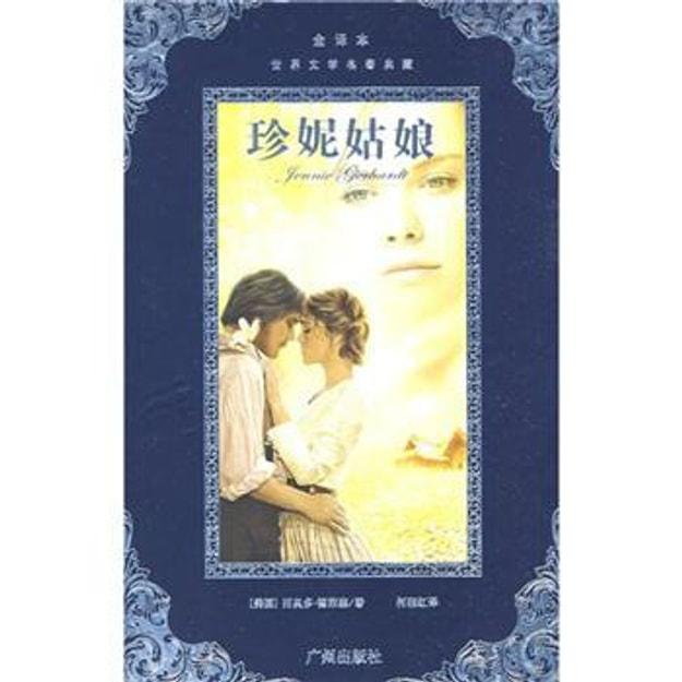 商品详情 - 世界文学名著典藏:珍妮姑娘(全译本) - image  0