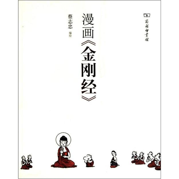 商品详情 - 漫画《金刚经》 - image  0