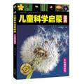 金色童书-儿童科学启蒙图典:有趣的植物