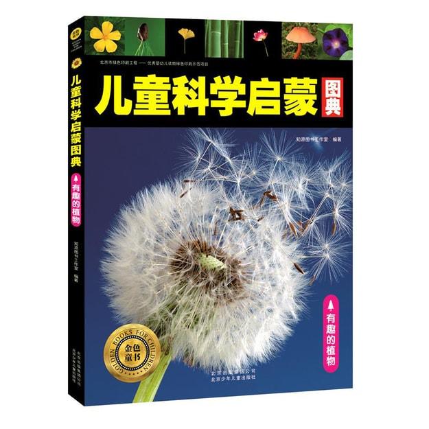 商品详情 - 金色童书-儿童科学启蒙图典:有趣的植物 - image  0