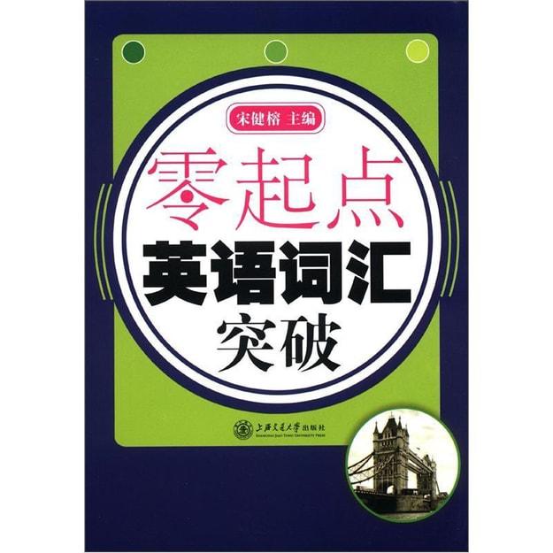商品详情 - 零起点:英语词汇突破(附MP3光盘1张) - image  0