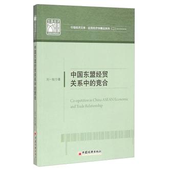 中国经济文库·应用经济学精品系列:中国东盟经贸关系中的竞合