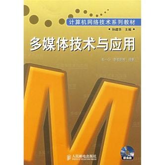 计算机网络技术系列教材:多媒体技术与应用(附光盘)