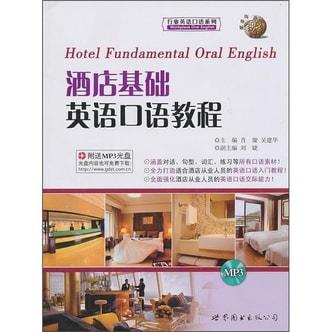 酒店基础英语口语教程(附MP3光盘1张)