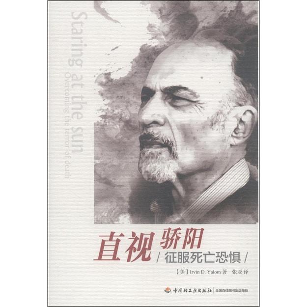 商品详情 - 直视骄阳:征服死亡恐惧 - image  0