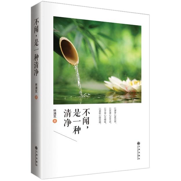 商品详情 - 林清玄禅意散文精选集:不闻,是一种清净 - image  0