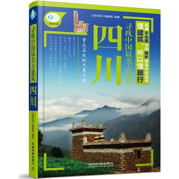 商品详情 - 寻找中国最美古建筑:四川 - image  0