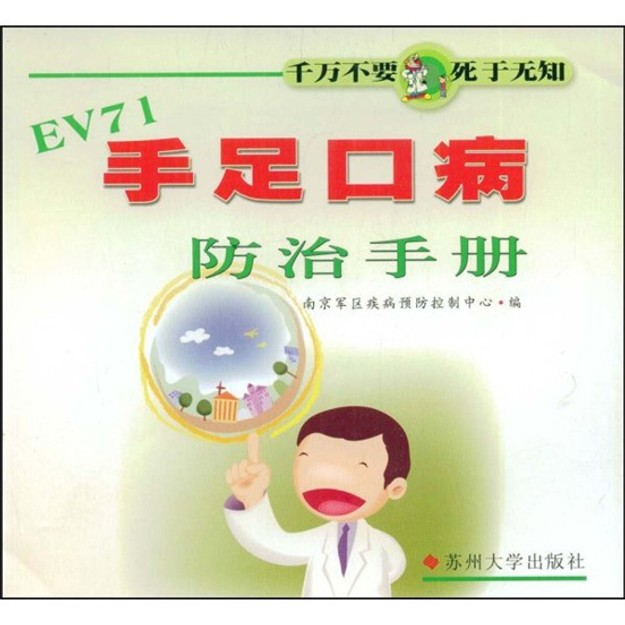 商品详情 - 手足口病防治手册 - image  0