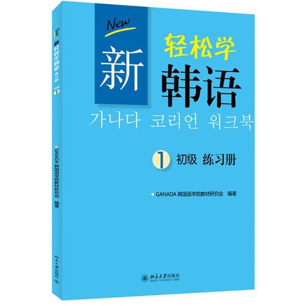 商品详情 - 新轻松学韩语:初级练习册1(韩文影印版) - image  0